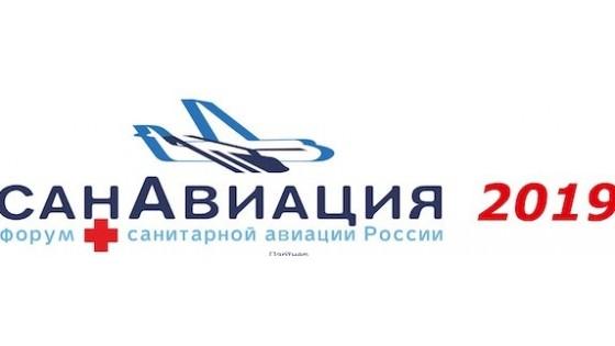 Первый форум «САНАВИАЦИЯ-2019»